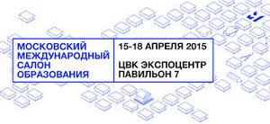 15-18 апреля  МОСКВА -  Московский международный салон образования (ММСO -2015).