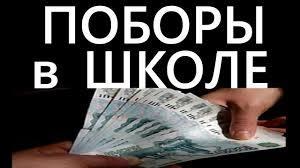 Минобрнауки в преддверии нового учебного года потребует прекратить денежные поборы в школах