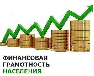 Финансовая грамотность стала обязательным школьным предметом