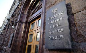 Счетная палата пожаловалась в Генпрокуратуру на нарушения в Минобрнауки