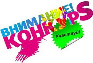 Итоги конкурсов на портале ЗАВУЧ.ИНФО